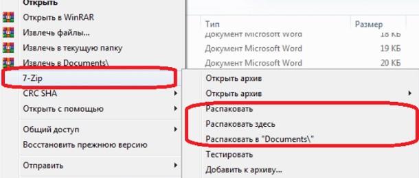 Скачать 7zip (7Зип) для Windows 7