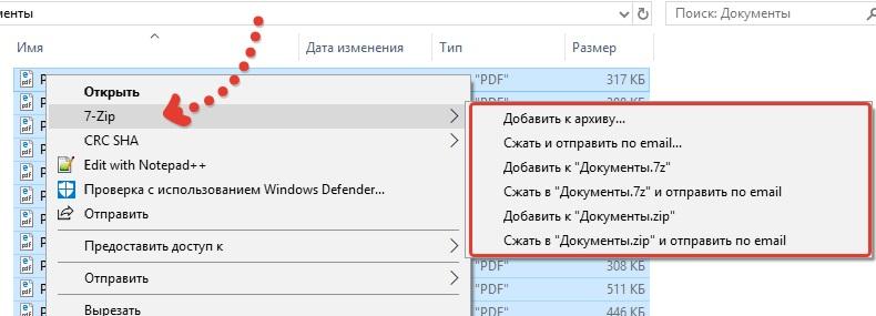 Скачать 7zip для Windows 10