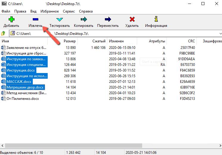Скачать Архиватор 7-Zip (7-Зип) Бесплатно